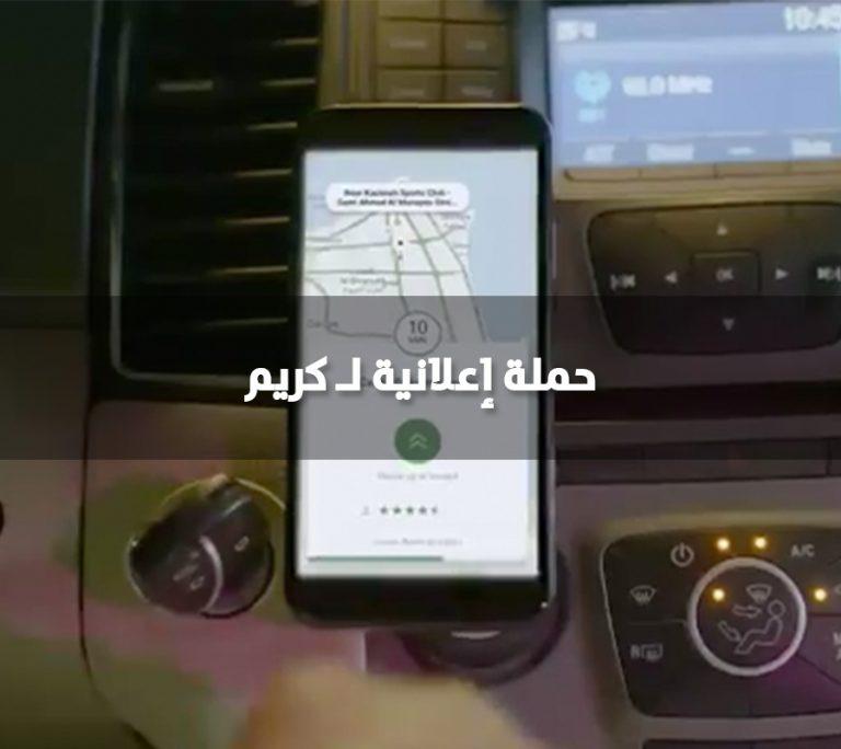 حملة إعلانية لـ كريم