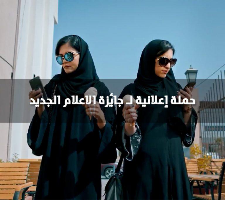 حملة إعلانية لـ جائزة الإعلام الجديد