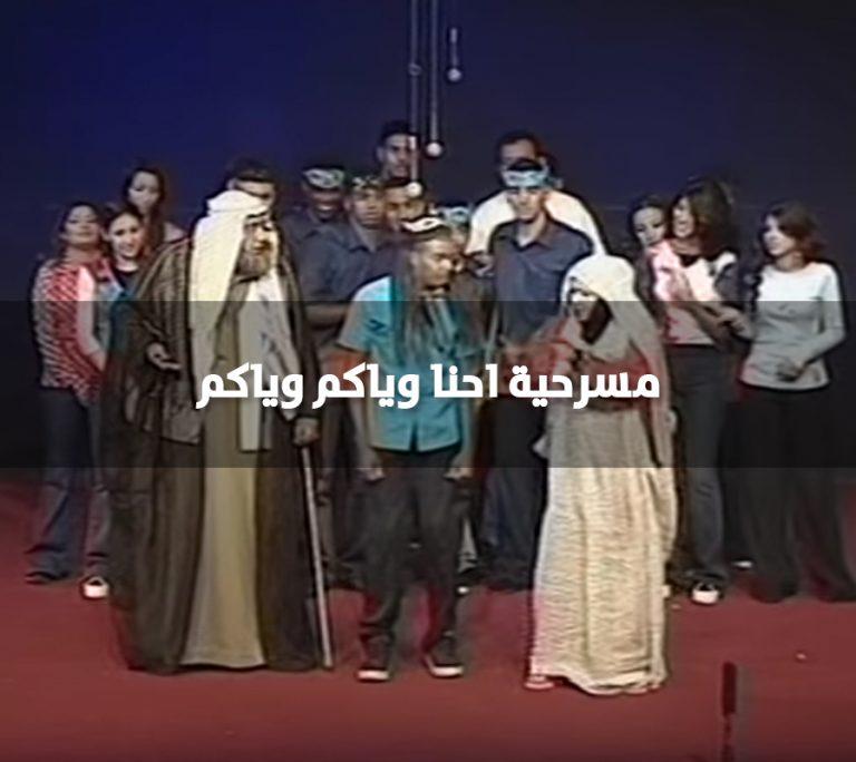 مسرحية وياكم وياكم