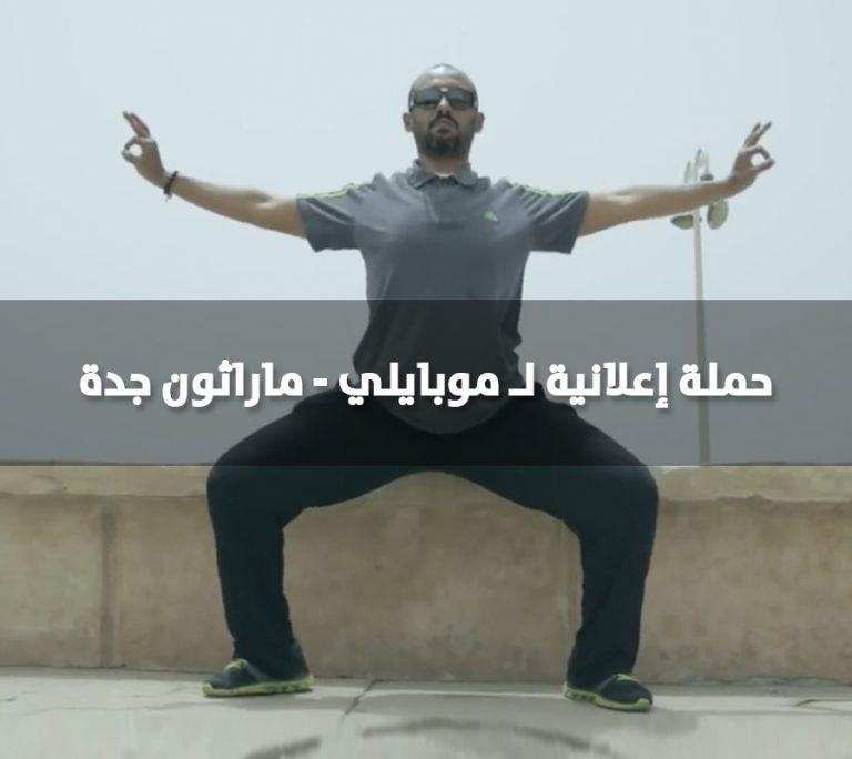حملة إعلانية لـ موبايلي – ماراثون جدة