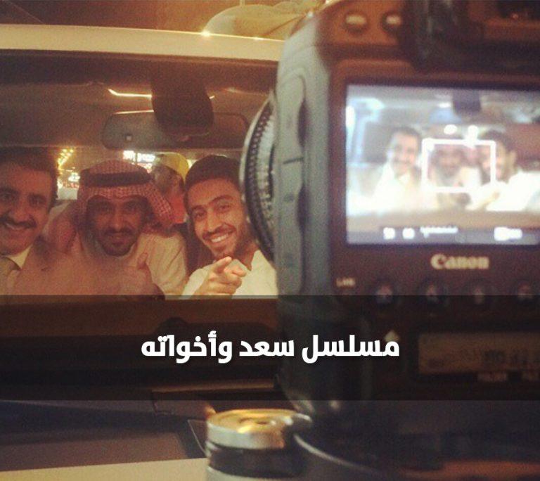 مسلسل سعد وأخواته