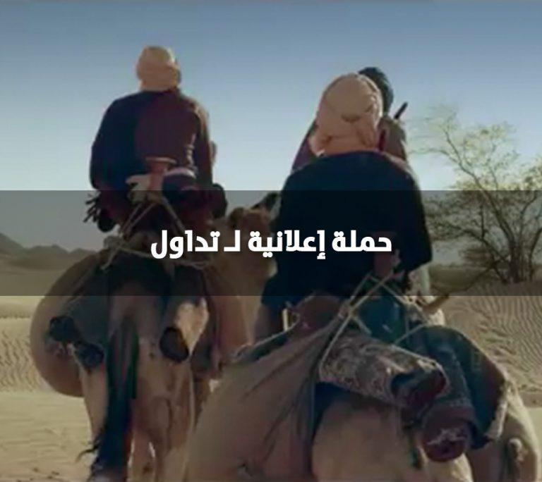 حملة إعلانية لـ تداول