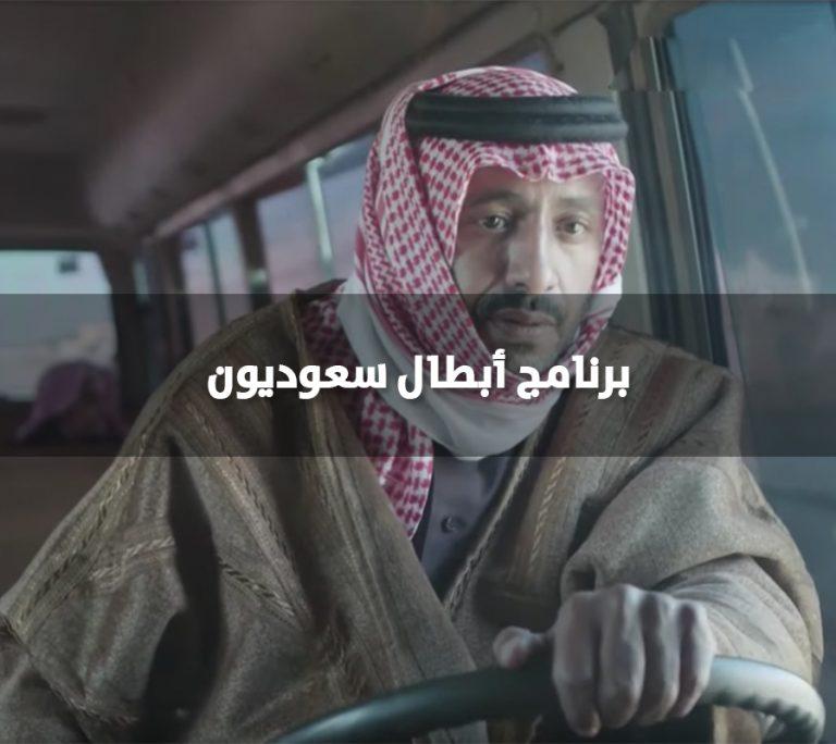 برنامج أبطال سعوديون