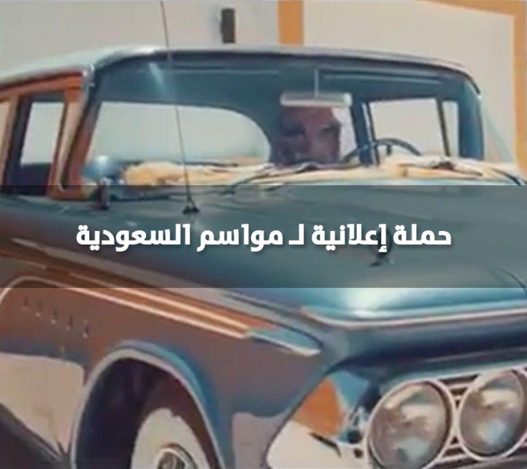 حملة إعلانية لـ مواسم السعودية